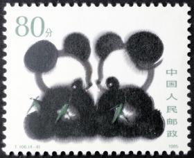 T106 熊貓 (4-4)80分高值 原膠全新全品(T106-4郵票)