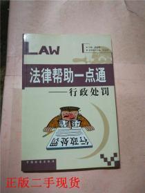 法律帮助一点通, 行政处罚