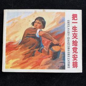 把一生交给党安排,上海文革