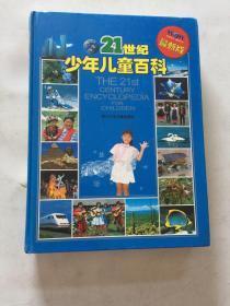 21世纪少年儿童百科(最新版)