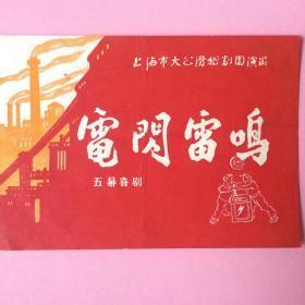 戏单,电闪雷鸣, 上海大公滑稽剧团
