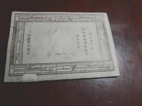 新中学文库:中国地势变迁小史