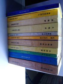 拉丁美洲文学丛书 11本不单卖