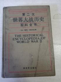 第二次世界大战历史百科全书