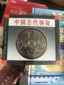 中国古代铜镜