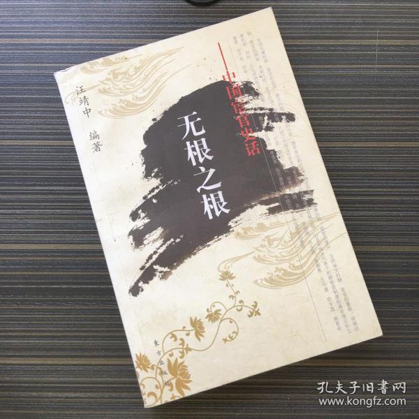无根之根——中国宦官史话