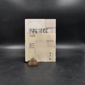 韦力先生签名钤印《书院寻踪》毛边本(精装一版一印,四色彩印)
