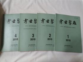 考古学报2010全年(1-4期)