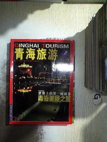 青海旅游  2007 1