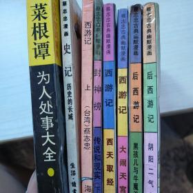 蔡志忠古典幽默漫画【8本合售】实物拍图  现货  请看图