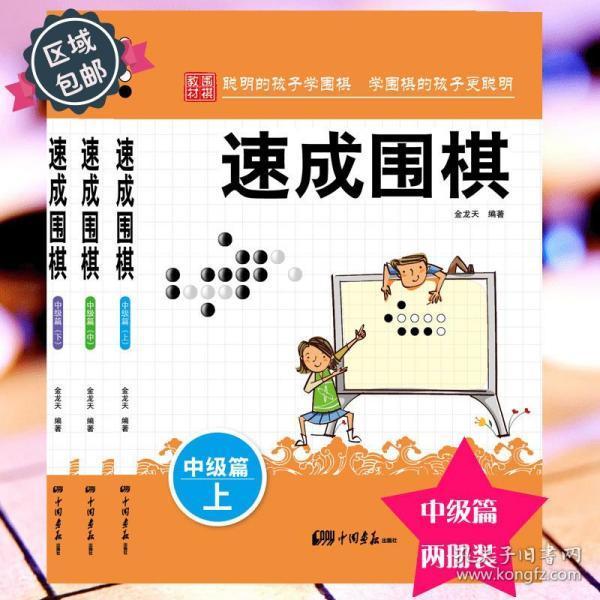 围棋教材·速成围棋:中级篇(下)