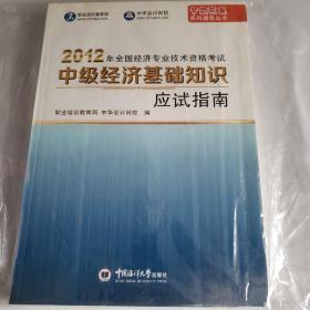 梦想成真系列辅导丛书·2012年全国经济专业技术资格考试:中级经济基础知识·应试指南