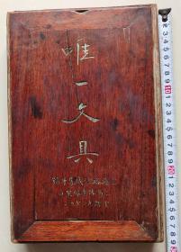 """民国""""唯一文具""""X牙象棋广告盒(上海裕信成X牙号!)!木质不错!"""