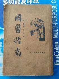 国医指南(上中下三卷一册全)