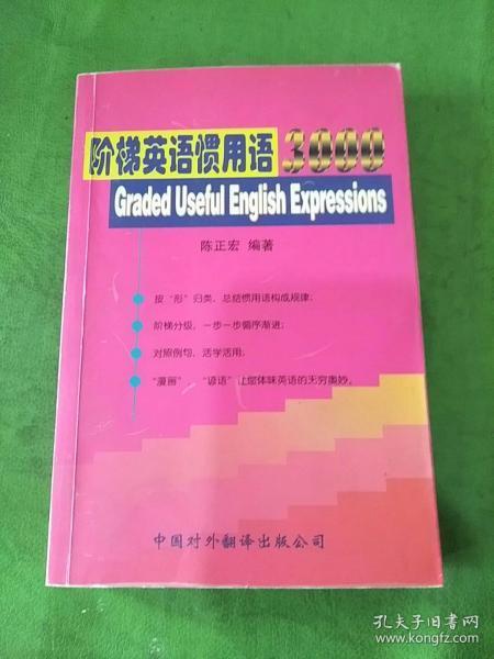 阶梯英语惯用语3000