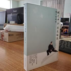 杨式中平架太极拳