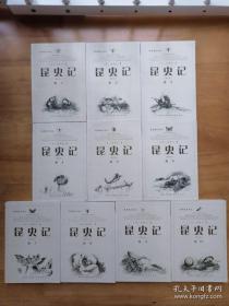 昆虫记 ( 全 10 卷 )全新 95 品,修订本、第3版:法布尔,全译本,235 万字,花城出版社