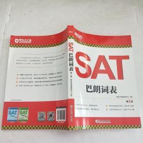 新东方 SAT巴朗词表