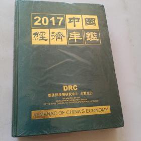 2017年中国经济年鉴  第37期。