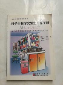 分子生物学实验室工作手册
