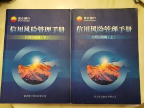 中国石油昆仑银行信用风险管理手册 上下册