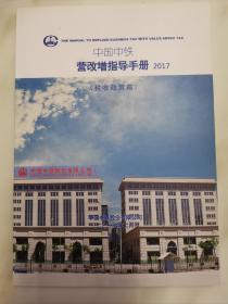 中国中铁营改增指导手册,税收政策篇
