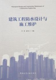 建筑工程防水设计与施工维护 9787112252121 罗斯 夏可夫 中国建筑工业出版社 蓝图建筑书店