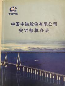 中国中铁会计核算办法