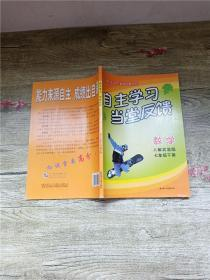 自主学习当堂反馈 数学 人教实验版 七年级下册