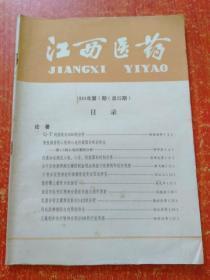 12册合售:江西医药1984年第1.2.3.4.5期、1986年第2期、1987年第1.2期;江西中医药1985年第3.4.5.6期