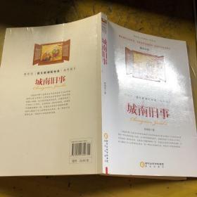 黄河出版集团 阳光出版社 阳光阅读 城南旧事