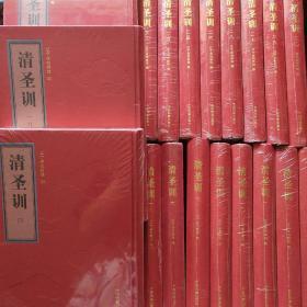 清圣训(全31册)全新未拆封包正版