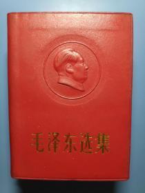 羊皮封皮封面带右侧毛像的64开毛泽东选集合订一卷本!!!