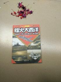 二战地图(1册)