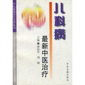 儿科病最新中医治疗——中医最新治疗荟萃丛书