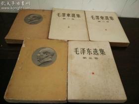 毛泽东选集:典藏本