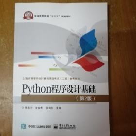 Python程序设计基础(第2版)(正版,无字迹。)
