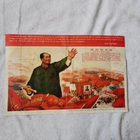 大文革《炮打司令部》宣传画 包老包真     如图