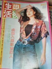 生活电视382期(林忆莲张国荣刘德华梅艳芳蒋志光黄家驹)