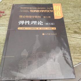 理论物理学教程-弹性理论 (第五版):理论物理学教程 第七卷