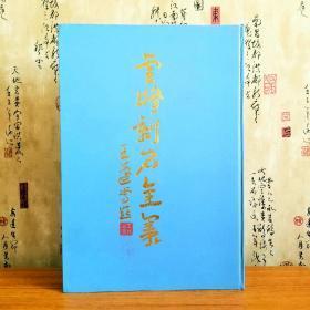 云峰刻石全集(8开精装一版一印2000册)