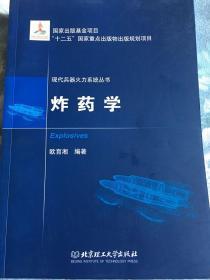 """国家出版基金项目""""十二五""""国家重点出版物出版规划项目  现代兵器火力系统丛书 炸药学"""