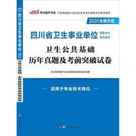 2020四川省卫生事业单位招聘考试备考教材:卫生公共基础历年真题及考前突破试卷(全新升级版)