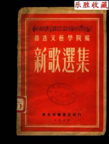 1949年7月鲁迅文艺学院编新歌选集--沈阳初版【电脑架】