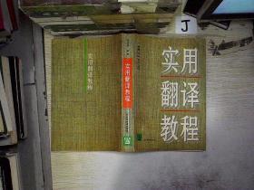 实用翻译教程 英汉互译 /冯庆华 上海外语教育出