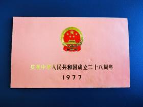 1977年庆祝中华人民共和国成立二十八周年观礼券