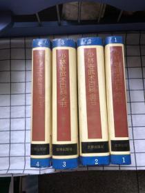 少林寺武术百科全书(1-4册)