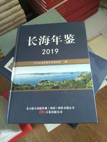 长海年鉴2019