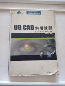 UG CAD实用教程