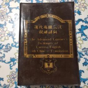现代高级英汉双解辞典,